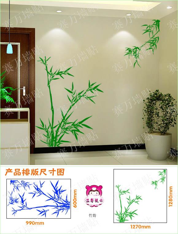 竹韵(效果图)-中国风格竹子墙贴大全