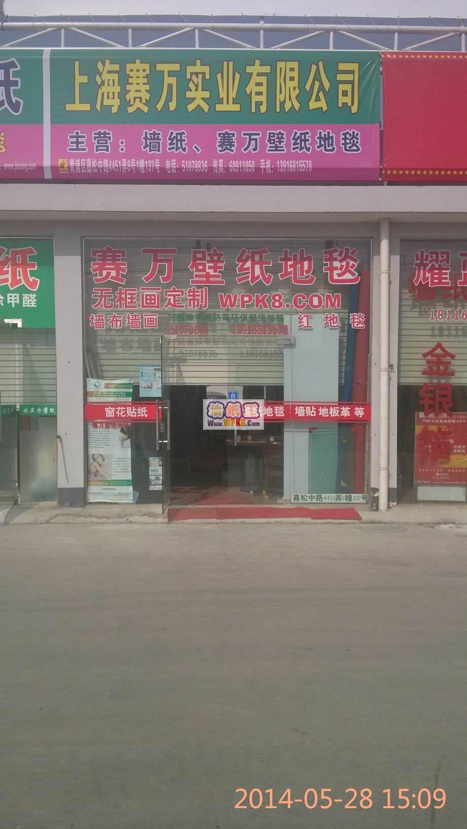 赛万壁纸地毯窗帘上海嘉松路店 门店照片2014-05-28