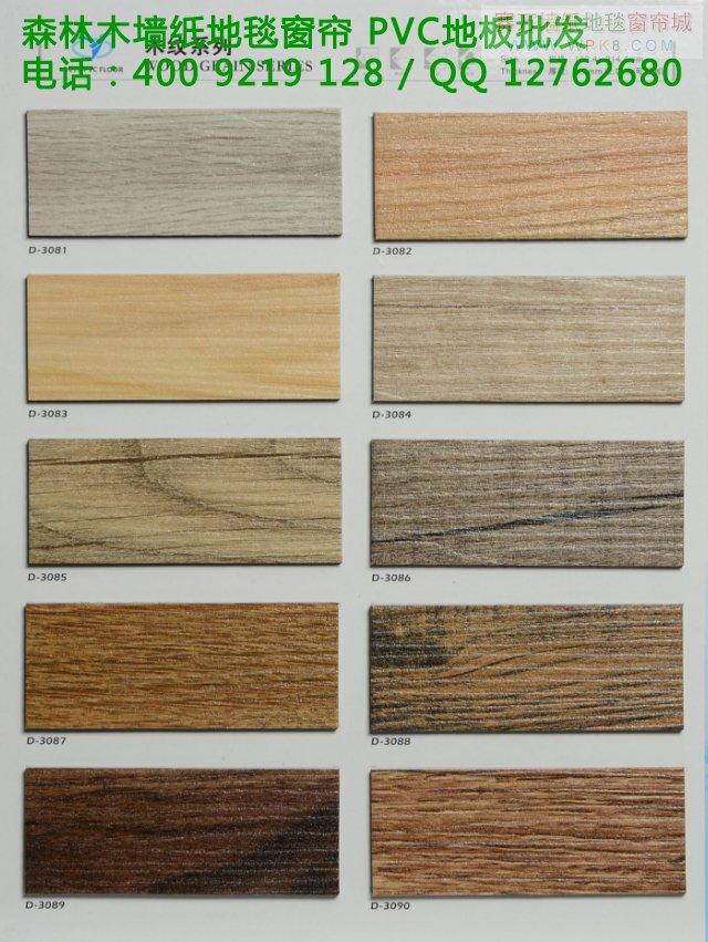 PVC地板塑料地砖批发专卖